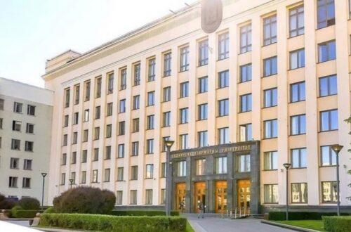 Преко Еразмуса на Белоруски државни универзитет